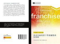 Bookcover of 需求外溢效果下營運據點佈局策略