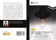 Bookcover of 國際中文版女性雜誌「在地化」策略研究
