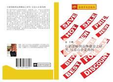 行銷策略與品牌權益之研究-以富山企業為例的封面