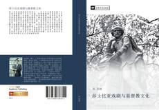 莎士比亚戏剧与基督教文化 kitap kapağı