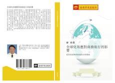 Bookcover of 全球化效應對商務旅行的影響
