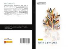 Bookcover of 契約法定解除之研究