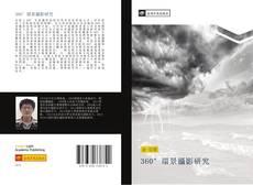 Portada del libro de 360°環景攝影研究