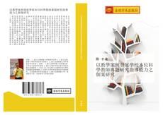 Bookcover of 以教學案例發展學校本位科學教師專題研究指導能力之個案研究
