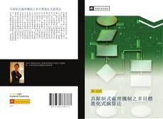 Bookcover of 具限制式處理機制之多目標進化式演算法