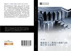 Bookcover of 螺旋转子三维啮合模拟与间隙计算方法研究