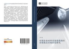 Capa do livro de 中国企业对外直接投资的经营绩效及市场价值研究