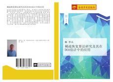 Capa do livro de 稀疏恢复算法研究及其在DOA估计中的应用