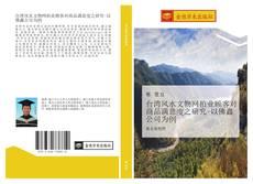 台湾风水文物网拍业顾客对商品满意度之研究-以佛鑫公司为例 kitap kapağı