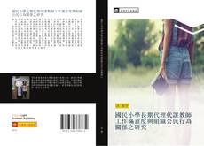 Capa do livro de 國民小學長期代理代課教師工作滿意度與組織公民行為關係之研究