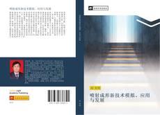 Bookcover of 喷射成形新技术模拟、应用与发展