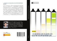 Bookcover of 1伏啟動低功耗電流模式控制昇壓型穏壓器積體電路