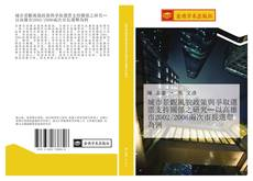 Portada del libro de 城市景觀風貌政策與爭取選票支持關係之研究─以高雄市2002/2006兩次市長選舉為例