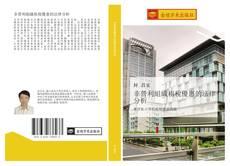 非營利組織租稅優惠的法律分析的封面