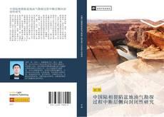Capa do livro de 中国陆相裂陷盆地油气勘探过程中断层侧向封闭性研究
