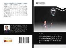 Portada del libro de 企業跨組織學習與跨國合作策略對技術移轉模式影響——台灣T公司個案研究