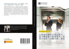 Capa do livro de 台蒙兩性地位差異之研究一從台灣電影「飲食男女」與蒙古電影「五根手指」談起