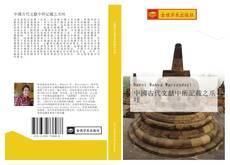 Capa do livro de 中國古代文獻中所記載之爪哇