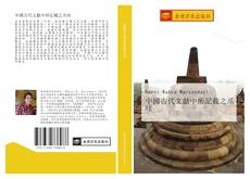 Bookcover of 中國古代文獻中所記載之爪哇