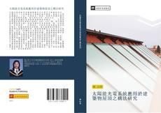 Bookcover of 太陽能光電系統應用於建築物屋頂之構法研究