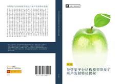 Bookcover of 导管架平台结构模型裂纹扩展声发射特征提取