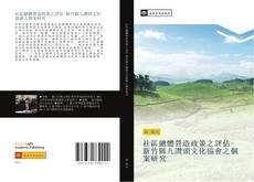 Bookcover of 社區總體營造政策之評估-新竹縣九讚頭文化協會之個案研究