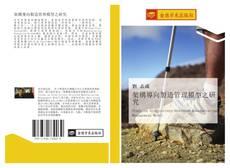 Bookcover of 架構導向製造管理模型之研究