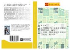 Bookcover of 大型醫院手術室重建的關鍵影響因素之探討 - 以臺大醫院東址四樓開刀房重建工程為例