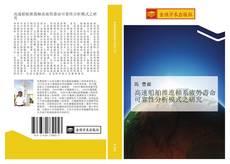 Capa do livro de 高速船舶推進軸系疲勞壽命可靠性分析模式之研究