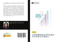 Bookcover of 以現值觀點探討零售商採信用交易最佳存貨模式