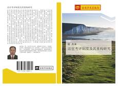 Bookcover of 法官考评制度及其重构研究