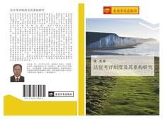 Portada del libro de 法官考评制度及其重构研究