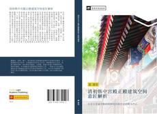 Bookcover of 清初韩中宫殿正殿建筑空间意匠解析