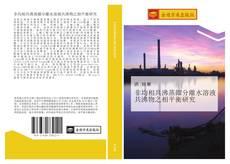 Portada del libro de 非均相共沸蒸餾分離水溶液共沸物之相平衡研究