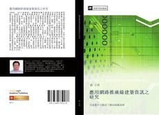 Bookcover of 應用網路推廣綠建築資訊之研究