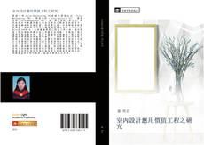 Bookcover of 室內設計應用價值工程之研究