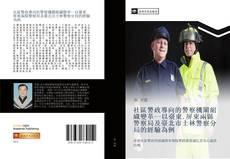 社區警政導向的警察機關組織變革以臺東.屏東兩縣警察局及臺北市士林警察分局的經驗為例的封面