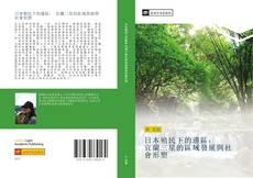 日本殖民下的邊區: 宜蘭三星的區域發展與社會形塑的封面