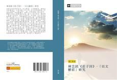 Couverture de 林雲銘《莊子因》-「以文解莊」研究