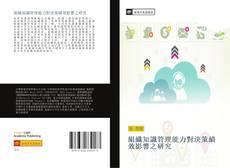 Bookcover of 組織知識管理能力對決策績效影響之研究