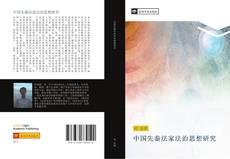 中国先秦法家法治思想研究的封面
