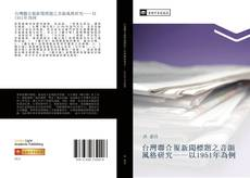 台灣聯合報新聞標題之音韻風格研究——以1951年為例的封面