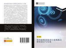 Bookcover of 使用虚拟设备进行虚拟机迁移的设计与实现
