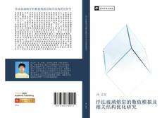 Portada del libro de 浮法玻璃熔窑的数值模拟及相关结构优化研究