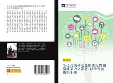 Bookcover of 全民共通核心職能課程對職場就業力之影響-以學習動機為干擾