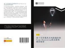 Bookcover of 基于差异逃离及风险偏好的Team Reasoning状态游离博弈模型