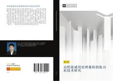 Bookcover of 高性能通用处理器核的低功耗技术研究