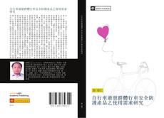 Bookcover of 自行車遊憩群體行車安全防護產品之使用需求研究