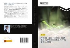 跨世紀(1991-2001)台灣地區大學生政治態度與行為變遷之研究的封面