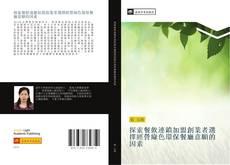 探索餐飲連鎖加盟創業者選擇經營綠色環保餐廳意願的因素的封面